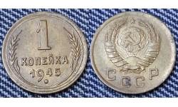 1 копейка СССР 1945 г. №1