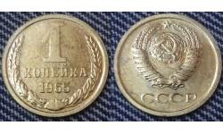 1 копейка СССР 1965 г. №2