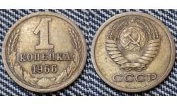 1 копейка СССР 1966 г. №5