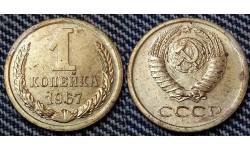1 копейка СССР 1967 г. №2