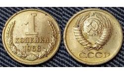 1 копейка СССР 1968 г.