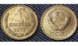 1 копейка СССР 1971 г. №1