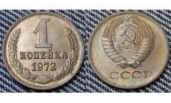 1 копейка СССР 1972 г. №2