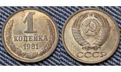 1 копейка СССР 1981 г.