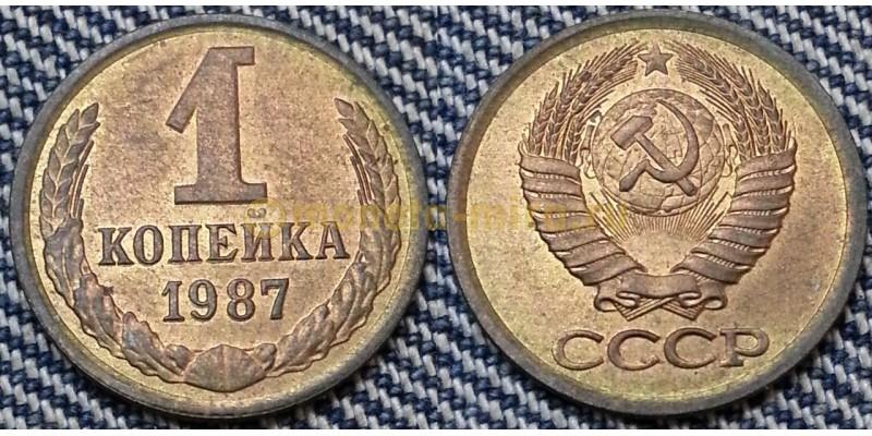 1 копейка СССР 1987 г.