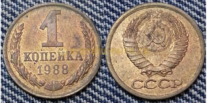 1 копейка СССР 1988 г. №1