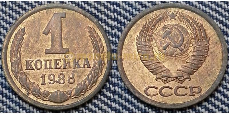 1 копейка СССР 1988 г. №2