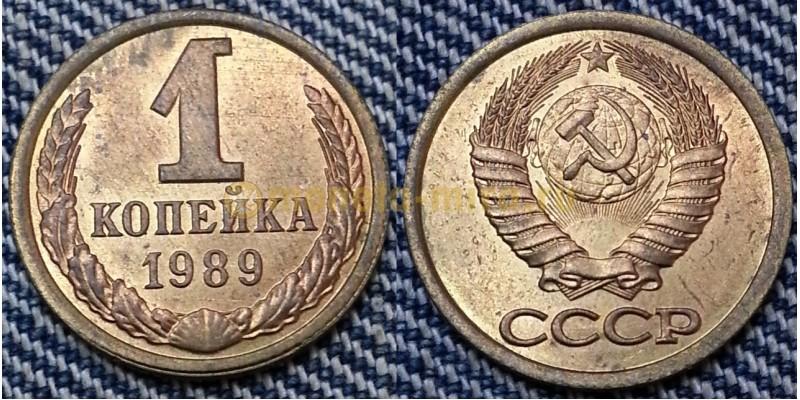1 копейка СССР 1989 г. №1