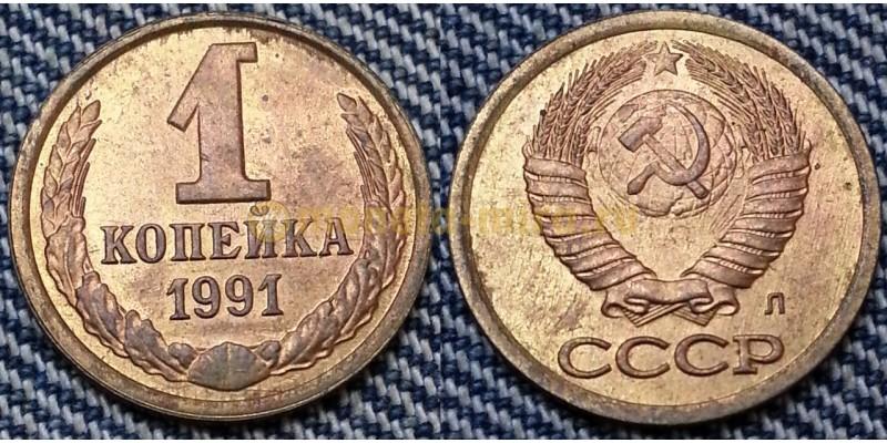 1 копейка СССР 1991 г. мон. двор Л