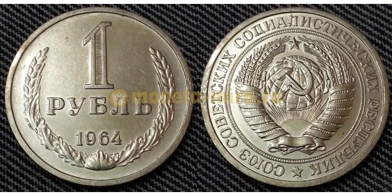 1 рубль СССР 1964 г.