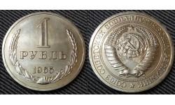 1 рубль СССР 1965 г.