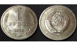 1 рубль СССР 1969 г. №2