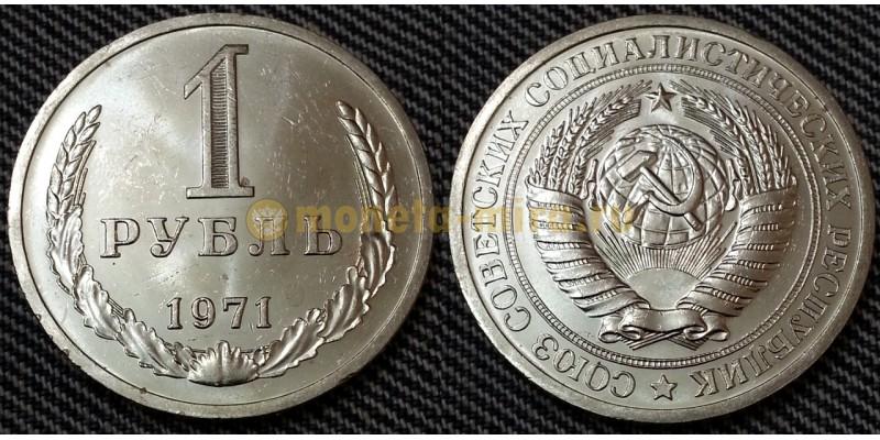 1 рубль СССР 1971 г.
