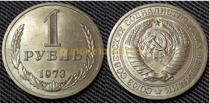 1 рубль СССР 1973 г.