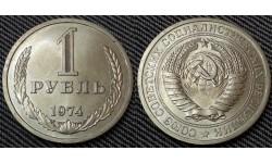 1 рубль СССР 1974 г.