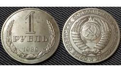 1 рубль СССР 1989 г.