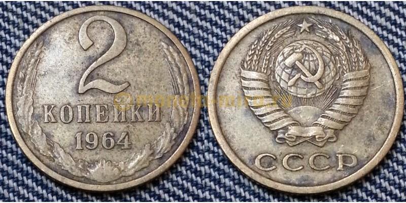 2 копейки СССР 1964 г. №1