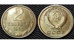2 копейки СССР 1965 г. №1
