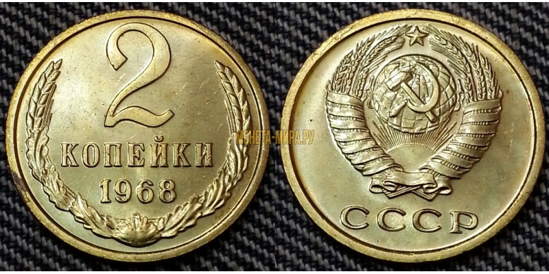 2 копейки СССР 1968 г. №1