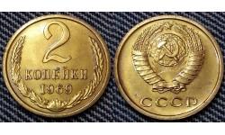 2 копейки СССР 1969 г. №1