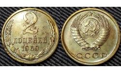 2 копейки СССР 1969 г. №2