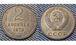 2 копейки СССР 1972 г. №1