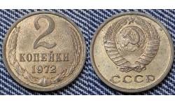 2 копейки СССР 1972 г. №2
