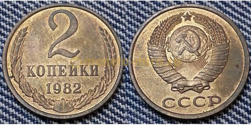 2 копейки СССР 1982 г.