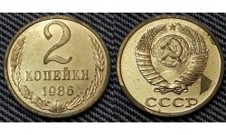 2 копейки СССР 1986 г.