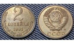 2 копейки СССР 1991 г. мон. двор М