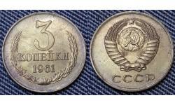 3 копейки СССР 1961 г.