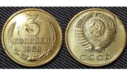 3 копейки СССР 1968 г. №2