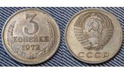 3 копейки СССР 1972 г. №1
