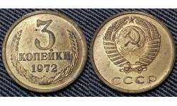 3 копейки СССР 1972 г. №2