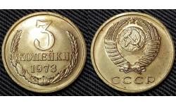 3 копейки СССР 1973 г.