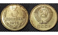 3 копейки СССР 1976 г.