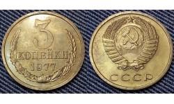 3 копейки СССР 1977 г. №2