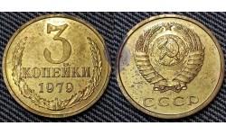 3 копейки СССР 1979 г. №1