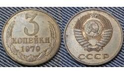 3 копейки СССР 1979 г. №2