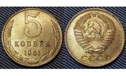 5 копеек СССР 1961 г. №1