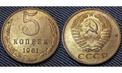 5 копеек СССР 1961 г. №2