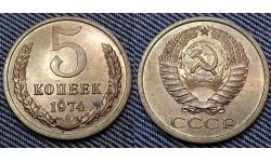 5 копеек СССР 1974 г. №1