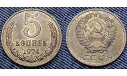 5 копеек СССР 1974 г. №2