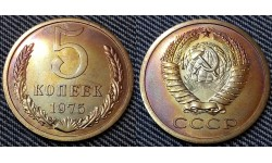5 копеек СССР 1975 г.