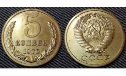 5 копеек СССР 1976 г.