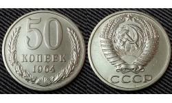 50 копеек СССР 1964 г. состояние №1