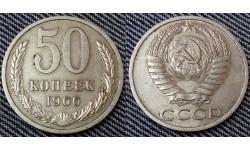 50 копеек СССР 1966 г. состояние №1