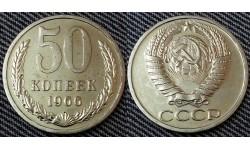 50 копеек СССР 1966 г. состояние №2
