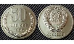 50 копеек СССР 1966 г. состояние №3