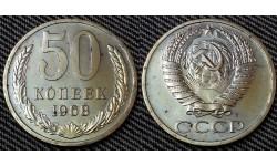 50 копеек СССР 1968 г. состояние №3